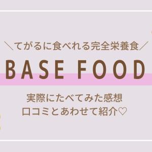 【口コミ|評判】完全栄養食のBASEパンとパスタを実際にたべてみた!