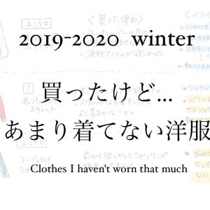 2019-2020冬 買ったけど…あまり着ていない洋服