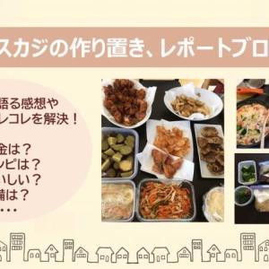 タスカジの作り置き体験、レポートブログ!料金、レシピ、食材の準備は??
