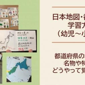日本地図・都道府県の名物や特産物どうやって覚える?(幼児~小学生編)