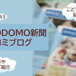 読売KODOMO新聞(こども・小学生)の口コミと人気記事や活用法!