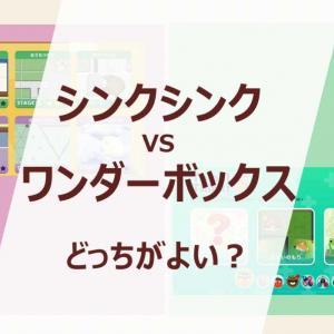 【両方体験済】ワンダーボックスとシンクシンク(有料版)どちらが良い?