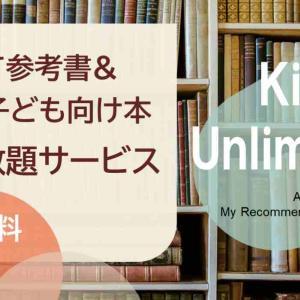 【Kindle Unlimited】子供向け&子育て関連オススメ本