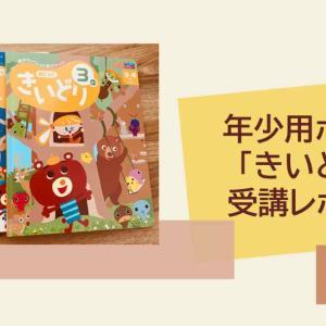 【受講ブログ】年少用ポピー「きいどり」(3・4歳用)レポート