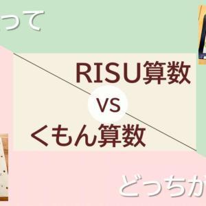 【徹底比較】RISU算数(RISUキッズ)と公文は内容が全然違います!