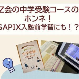 評判は?Z会の中学受験コースをホンネでブログに暴露!SAPIX入塾前学習にも!?