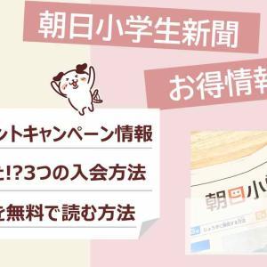【2021】朝日小学生新聞キャンペーン&デジタル版を無料で読む方法!