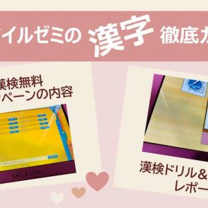 スマイルゼミの漢字検定ドリルは学習し放題!漢検を無料で受験もできる!