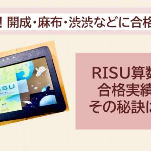 RISU算数で開成・麻布…有名中に続々合格!?2021実績の秘訣は?