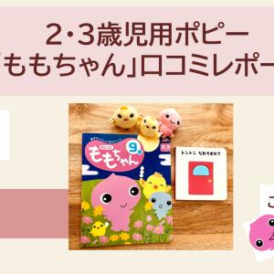 【口コミブログ】幼児ポピー2歳用コース「ももちゃん」はすぐ終わる??