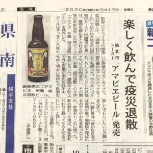 「アマビヱ 疫災退散 ビール」秋田県南部でのお取り扱い店様情報