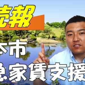 熊本市緊急家賃支援金の対象者が拡充された話