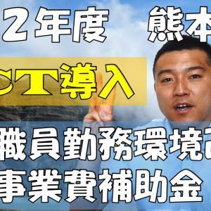 令和2年度熊本県介護職員勤務環境改善支援事業費(ICT導入)補助金