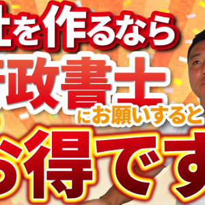 熊本で会社を作るなら行政書士を活用した方がお得だと言う話
