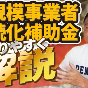 【熊本】小規模事業者持続化補助金をわかりやすく解説!【行政書士】