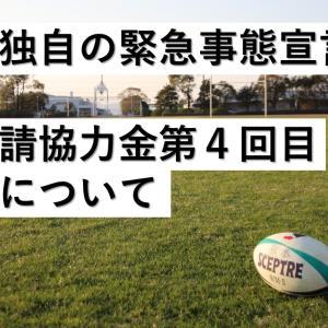 熊本県緊急事態宣言延長に伴う時短要請協力金第4回の発表について