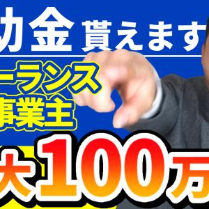 【最大100万円】個人事業主・フリーランスがもらえる補助金【補助金】