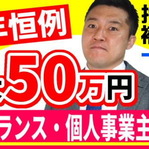 【最大50万円】業務効率や売り上げを上げる目的の費用で貰える【補助金】