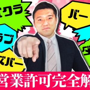 風俗営業許可(スナック・キャバクラ)の全体像を熊本の行政書士がわかりやすく説明します