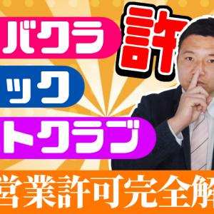 【キャバクラ・スナック・ホストクラブの許可って?】風俗営業許可1号営業の簡単なイメージを熊本の行政書士が解説