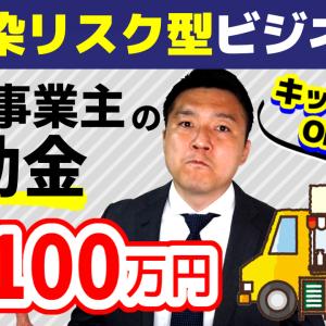 【最大100万円】キッチンカーが買える補助金!?<低感染リスク型ビジネス枠>【小規模事業者持続化補助金】