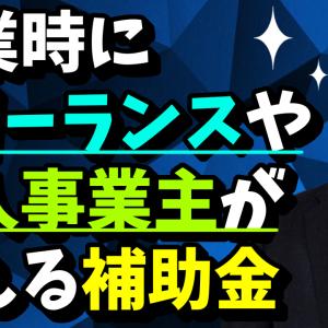 【創業補助金】創業時にフリーランスや個人事業主が使える補助金を熊本から行政書士がわかりやすく説明します