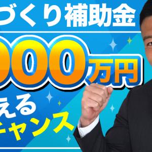 【大チャンス】ものづくり補助金が意外と穴場かもしれない話【1000万円】