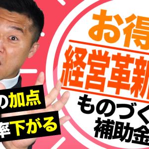 【超お得】ものづくり補助金の加点になる経営革新計画とそのメリット2つを熊本の行政書士が解説します
