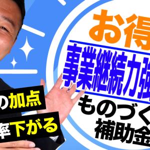 【超お得】ものづくり補助金の加点になる事業継続力強化計画とそのメリット4つを熊本の行政書士が解説します