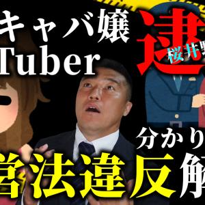 桜井野の花逮捕!!風営法違反ってなんだ!?熊本県の現役行政書士がわかりやすく解説します
