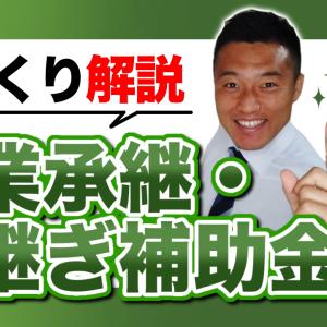 【M&A】事業承継・引継ぎ補助金が始まりました【熊本の行政書士で認定支援機関が解説する】