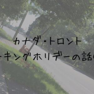 カナダワーホリ体験記 『私の13ヵ月』②