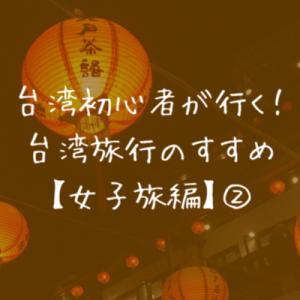 台湾初心者が行く!台湾旅行のすすめ【女子旅編】② ~ジム・ショッピング~