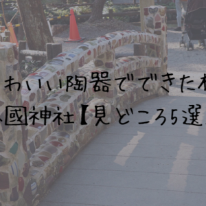 可愛い陶器の橋がある小國神社(おぐにじんしゃ)【見どころ5選!】