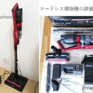 主婦の惚れたコードレス掃除機をご紹介します