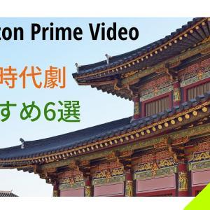 ドラマ好きが心からおすすめする韓国時代劇(歴史ドラマ)【Amazonプライムビデオ】