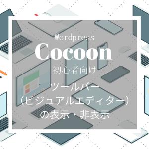 【Cocoon】記事の編集画面上部にツールバーを表示・非表示する方法