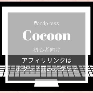【Cocoon】アフィリリンクをボタンで表示する方法/ボタンと囲みボタンとの使い分け【初心者向け】