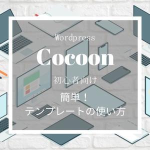 【Cocoon】初心者にも簡単にできるテンプレートの使い方