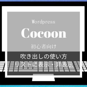 【Cocoon】吹き出しの上手な使い方と、吹き出しリストの表示・非表示の設定