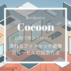 【Cocoon】CSS不要・簡単!サイトトップの動くブログカード(カルーセル)の設定方法