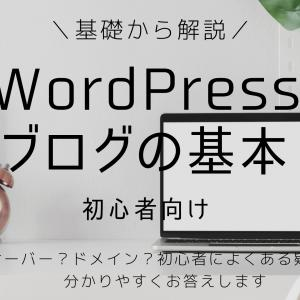 【基礎から解説】WordPressブログの始め方・基本的な話や、初心者によくある疑問について分かりやすくご説明します