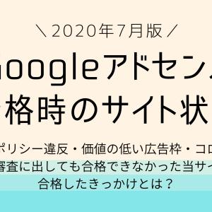 【2020年7月最新版】Googleアドセンス合格時のサイト(ブログ)状況と、不合格→合格になる前後のサイトの違いについての詳細