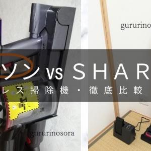 【コードレス掃除機・比較】ダイソンか、SHARPか、2つの家庭用コードレス掃除機を徹底比較