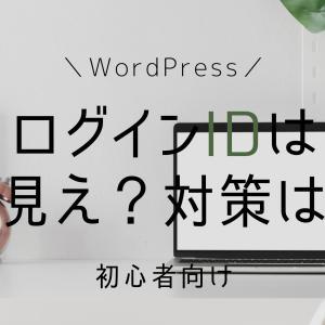 【WordPress】ログインID(ユーザー名)が丸見え?対策は必要?