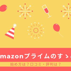 【Amazonプライム・アマプラ】口コミ・評判をレビュー!デメリットは?やめておくほうがよい場合もある?