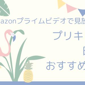 【プリキュア映画】歴代作品を無料で観られる!外れなしのおすすめプリキュア映画7選【Amazonプライムビデオ】