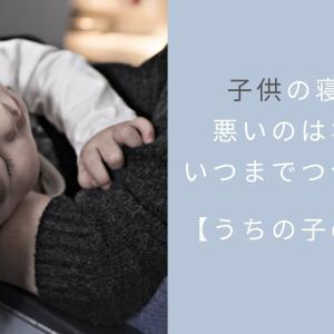 子供の寝相が悪いのはいつまで?じつは寝相が悪い=脳が休めている証拠だった!?