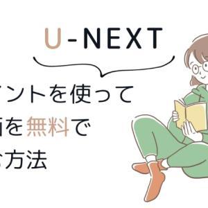 U-NEXTの漫画は読み放題じゃない?無料ポイントで読む方法を解説