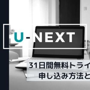 U-NEXTの無料トライアルのやり方・新規登録方法と注意点